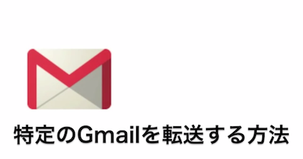 Gmailの転送.png